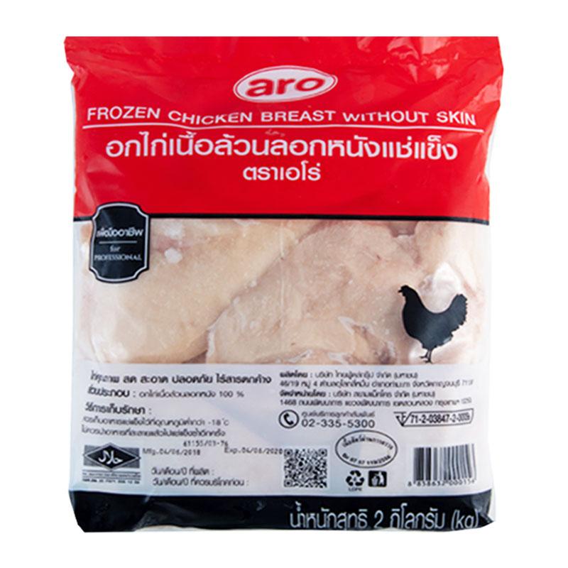 เอโร่ อกไก่เนื้อล้วนลอกหนังแช่แข็ง 2 กิโลกรัม